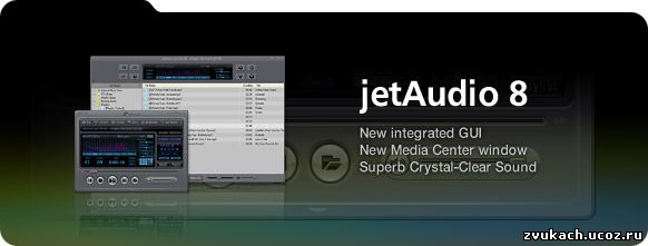 jetAudio 8.0.8.1500 Basic